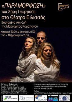Μαζί μας την Πέμπτη στις 17.00 ο Χάρης Γεωργιάδης να μας μιλήσει για το θεατρικό έργο ΠΑΡΑΜΟΡΦΩΣΗ στο Θέατρο Ειλισσός βασισμένο στη ζωή της Μαργαρίτας Καραπάνου  Όταν η εξάρτηση από ανθρώπους δημιουργεί πρόβλημα όταν ο εθισμός από τα φάρμακα γίνεται λύση όταν η συμπαράσταση έχει εκλείψει όταν η ανιδιοτελής αγάπη δεν υπάρχει τότε όλα σκοτεινιάζουν και αρχίζει η Παραμόρφωση! Ένα δραματικό έργο βασισμένο στη ζωή της Μαργαρίτας Καραπάνου όπου μιλάει για την μοναξιά τις σχέσεις και την αδιαφορία…