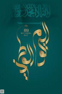 صور اليوم الوطني السعودي 1442 خلفيات تهنئة اليوم الوطني للمملكة العربية السعودية 90 Image National