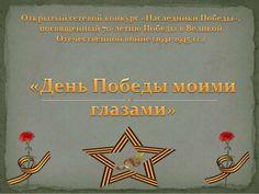 Якушина Настя, День Победы моими глазами. г. Искитим