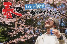 【予約不要】春爛漫!LIGでWeb制作無料相談会を開催します。