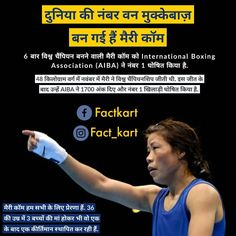ऐसे ही मजेदार फैक्ट्स mcmarykom #marykom #ioa #indianflag #indianolympics… India Facts