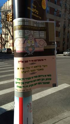 A collection of examples in which the Hasidic community resists modernity. Street Signs, Satan, The Twenties, Challenges, Internet, Community, How To Get, Learning, Modern
