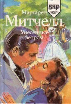 """Маргарет Митчелл, """"Унесенные ветром"""".  Роман М.Митчелл вдохновляет на настоящие чувства и признания. Великая история любви, ставшая бестселлером."""