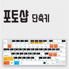클릭해서 고화질 이미지로 다운로드 받으세요. Photoshop Tips, Photoshop Design, Photoshop Tutorial, Page Design, Web Design, Cosmetic Web, Learn Korea, Funny Songs, Cartoon Profile Pics