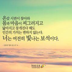 http://koreancontent.kr/ 온갖 시련이 찾아와 몸과 마음이 찌그러지고 닳아지고 뭉개진다 해도 인간의 가치는 변하지 않는다. 너는 여전히 빛나는 보석이다. ▶한국콘텐츠진흥원 ▶KOCCA ▶Korean Content ▶KoreanContent ▶KORMORE
