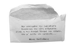 Ευαισθησια Book Quotes, Me Quotes, Unspoken Words, Dark Thoughts, Philosophy Quotes, Unique Words, Greek Words, Greek Quotes, English Quotes