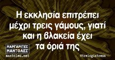 Funny Greek Quotes, Funny Quotes, Enjoy Your Life, Try Not To Laugh, Funny Moments, Funny Texts, True Stories, Positive Vibes, Sarcasm