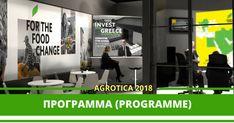 Στην AGROTICA του 2018 η Compo Expert Hellas συνεχίζει την π ρωτοπορία της, παρουσιάζοντας πλέον 11 δράσεις/πρωτοβουλίες που κα...