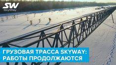 Работы на Грузовой Трассе SkyWay 2018. Инвестиции в Новый Транспорт. Зар...