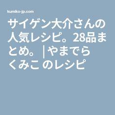 サイゲン大介さんの人気レシピ。28品まとめ。 | やまでら くみこ のレシピ