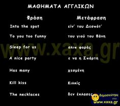 Find images and videos about greek quotes, greek and joke on We Heart It - the app to get lost in what you love. Funny Greek Quotes, Greek Memes, Funny Picture Quotes, Funny Photos, Funny Tips, Funny Facts, Funny Jokes, Minion Jokes, Minions Quotes