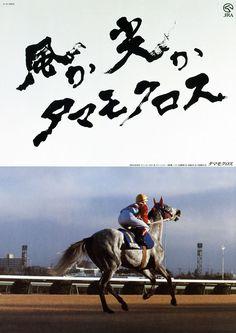 タマモクロス Tamamo Cross (JPN) 1984-2003 Gr.h. (C. B. Cross (JPN)-Green Chateau (JPN) by Chateaugay (USA) Horse of the Year 1988, Best Older Horse 1988 Winner of the Takarazuka Kinen (G1; 1988), Tenno Sho Spring (G1; 1988), Tenno Sho Autumn (G1; 1988), Hanshin Daishoten (G2; 1988), Naruo Kinen (G2; 1987), Sports Nippon Sho Kim Pai (G3; 1988); Placed in the Arima Kinen (G1; 1988), Japan Cup (G1; 1988)