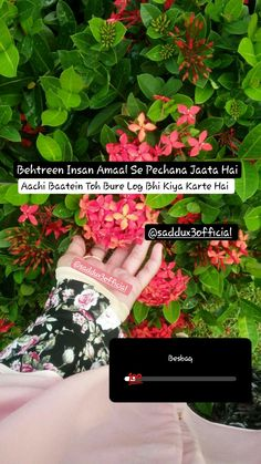 Islamic Qoutes, Islamic Messages, Love Mom, Sad Love, Alhamdulillah For Everything, True Feelings Quotes, Positive Images, Urdu Words, Girly Quotes
