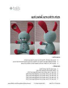 www.lilleliis.com/free-patterns/funny-bunny/ בעבודת סרוגיםיד tali's על תורגם-מאס טלי ידי ארנב לבובת ס...