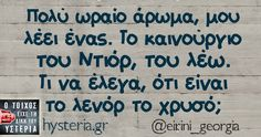 Πολύ ωραίο άρωμα Funny Greek Quotes, Funny Picture Quotes, Photo Quotes, Funny Photos, Magic Words, True Words, Just For Laughs, Funny Moments, Laugh Out Loud