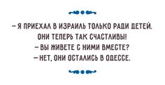 Семейная жизнь глазами одесских юмористов