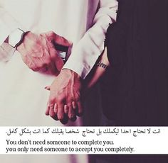 ❤️ Muslim Couple Quotes, Cute Muslim Couples, Muslim Love Quotes, Love In Islam, Islamic Love Quotes, Islamic Inspirational Quotes, Ali Quotes, Sassy Quotes, Islamic Wallpaper Iphone