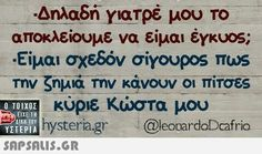 Best Quotes, Funny Quotes, Funny Memes, Jokes, Funny Shit, Funny Stuff, Sisters Of Mercy, Funny Greek, Clever Quotes