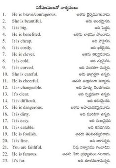 Spoken English Secrets by Chiranjivi in Telugu తెలుగు Language. Learn English Speaking, English Learning Spoken, Teaching English Grammar, English Vocabulary Words, Learn English Words, English Lessons, Daily Routine In English, Simple Past Tense, Writing A Love Letter