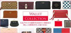 WalletCollection 人気ブランドの新作や注目のミニ財布など欲しいお財布がきっと見つかる!