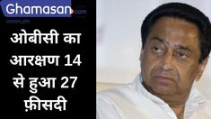 Madhya Pradesh Chief Minister Kamal Nath Son Nakul Nath has filed a Lok Sabha form from Chhindwara in Madhya Pardesh, the property he has given in it is very.