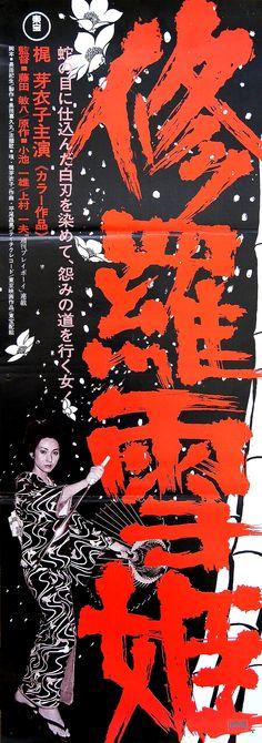 Lady Snowblood -Toshiya Fujita - 1973 Meiko Kaji