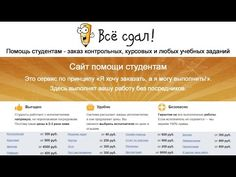 VseSdal.com - сайт помощи студентам. ВсеСдал - биржа заказов, студенческ...