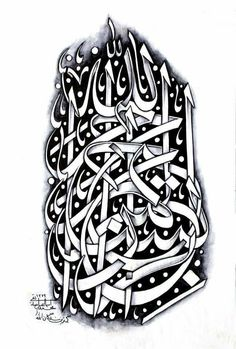 BesMele Arabic Font, Arabic Calligraphy Art, Beautiful Calligraphy, Caligraphy, 3d Poster, Religious Text, Arabic Pattern, Graphic Design Art, Urban Art