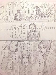 1 Slayer Anime, Manga, Japanese, Twitter, Shit Happens, Fun Stuff, Illustration, Fun Things, Japanese Language