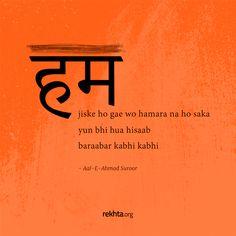 e vo hamaaraa na ho sakaa - Aal-e-Ahmad Suroor Love Pain Quotes, Secret Love Quotes, I Miss You Quotes, Love Quotes Poetry, True Feelings Quotes, Reality Quotes, Great Quotes, Poetry Hindi, Hindi Words