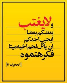 Backbiting [Arabic]