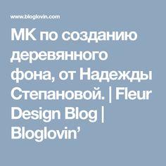 МК по созданию деревянного фона, от Надежды Степановой. | Fleur Design Blog | Bloglovin'
