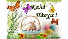 Orthodox Easter, Easter Pictures, E Cards, Decorating Your Home, Greek, Christians, Lakes, Islands, Education