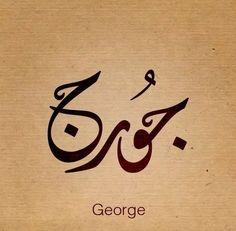 Arabic Calligraphy, Beautiful Names. GEORGE
