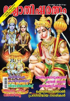 Jyothisharatnam - March 1-15, 2014 : India's No.1 astrological magazine.. this issue contains Alavu pizhacha Vasthu, Vidhya Vijyathinu, sanidhasha kadinyam kurayan.. and pilgrim reports.. exclusive interview with the popular astrologers.. etc..