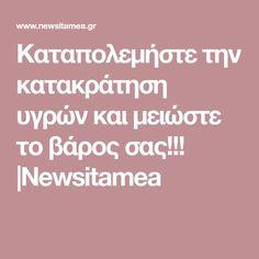 Καταπολεμήστε την κατακράτηση υγρών και μειώστε το βάρος σας!!! |Newsitamea Health Fitness, Tips, Advice, Health And Fitness, Fitness