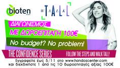 Μπείτε στην κλήρωση&κερδίστε 1 δωροεπιταγή Hondos Center, αξίας 100€!