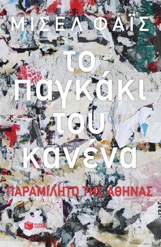 """Την Πέμπτη 24/4 στις 18:00 στον ΙΑΝΟ, οι εκδόσεις Πατάκη και ο ΙΑΝΟS παρουσιάζουν το βιβλίο """"Το παγκάκι του κανένα"""" του Μισέλ Φάις. Calm, Artwork, Work Of Art"""