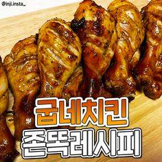 굽네치킨이랑 맛 똑같다는 에어프라이어 치킨 레시피! | 1boon Tandoori Chicken, Chicken Wings, Meat, Ethnic Recipes, Food, Essen, Meals, Yemek, Eten