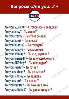 English Speech, English Idioms, English Vocabulary Words, English Phrases, English Grammar, Teaching English, Russian Language Lessons, Russian Language Learning, Russian Lessons