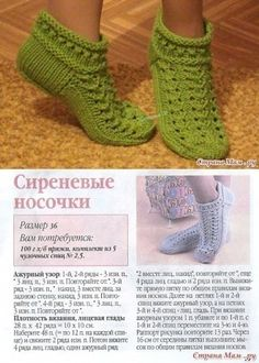 Crochet Baby Shoes, Knitted Slippers, Slipper Socks, Crochet Slippers, Knitting Stitches, Knitting Socks, Knitting Patterns Free, Free Knitting, Crochet Patterns