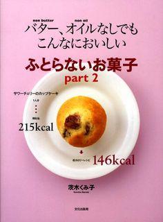 ふとらないお菓子(part 2)【楽天ブックス】