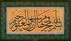 """© Hüseyin Öksüz - Levha - Ayet-i Kerîme H. 1405 (1984/1985) tarihli. """"(Nûh; Binin ona.) Onun yüzüp gitmesi de durması da Allah'ın adıyladır. Şüphesiz Rabbim çok bağışlayandır, çok merhamet edendir (dedi.) (Hûd Sûresi, 41.ayetten)"""""""