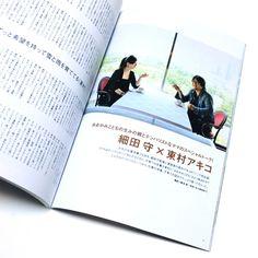 東村アキコ先生と細田守監督の対談