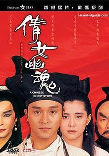 A Chinese Ghost Story 1987 (Hong Kong version DVD cover).jpg