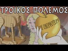 Ελληνικη Μυθολογια - Τρωικός Πολεμος - YouTube-ΜΗΛΟ ΤΗΣ ΕΡΙΔΑΣ Mythology, Taxi, Fictional Characters, Youtube, School, Fantasy Characters, Youtubers, Youtube Movies