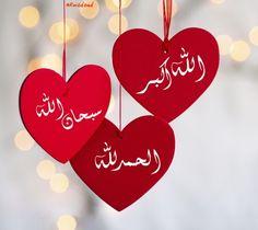 الله أكبر  سبحان الله  الحمد لله