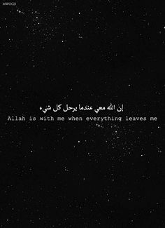 Alhamdulillah so true.absolutely NOTHING is worth losing my relationship with Allah s. Hadith Quotes, Ali Quotes, Reminder Quotes, Muslim Quotes, Quran Quotes Inspirational, Beautiful Islamic Quotes, Arabic English Quotes, Arabic Love Quotes, Coran Quotes