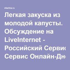 Легкая закуска из молодой капусты. Обсуждение на LiveInternet - Российский Сервис Онлайн-Дневников