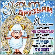 Картинки зимы в год овцы
